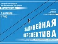 news_2017-10-05-zalineynaya_perspektiva.jpg