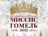 news_2017-12-05-missis_gomel.jpg
