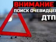 news_2018-06-15-poisk_ochevidcev-gai.jpg