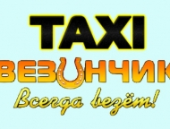 news_2018-10-10-taksi_vezunchik.jpg