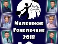news_2018-11-28-malenkie_gomelchane-2018.jpg