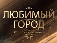 news_2018-12-18-lyubimyy_gorod.png