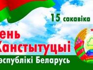 news_2019-03-15-den_konstitucii.jpg