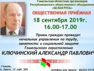 news_2019-09-12-priem_v_op_br_-_klyuchinskiy.jpg