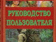 rukovodstvo_polzovatelya-2021_04_27.jpg