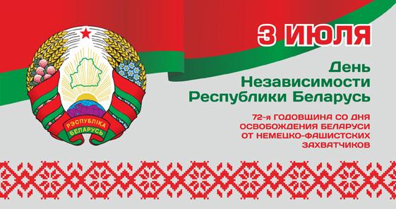 Открытки ко дню освобождения беларуси
