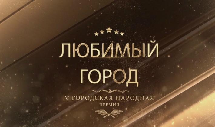 Старт IV городской народной премии «Любимый город»