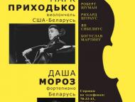news-2018-07-19-afisha_moroz_i_prihodko.png