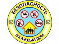 news_2018-01-25-bezopasnost-logotip.jpg