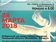 news_2018-02-05-afisha_podsnezhnik.jpg