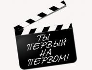 news_2018-03-20-pervyy_na_pervom.jpg