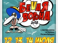 news_2018-07-06-belaya_vorona.jpg