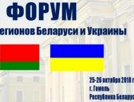 news_2018-10-22-forum_regionov_belarusi_i_ukrainy.jpg