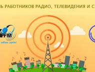 news_2021-05-06-den_radio_i_tv.jpg