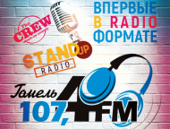 stendap-radio_2017_10_18.png